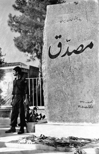 از آرشیو فروهرها و وبسایت mosaddeq.info