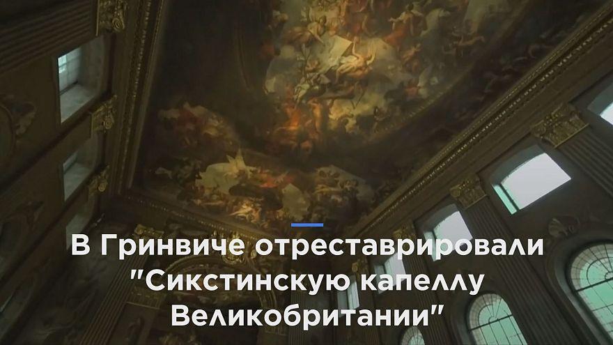 """""""Сикстинская капелла Великобритании"""" открылась после реставрации"""