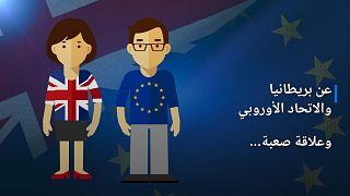 شاهد: المملكة المتحدة والاتحاد الأوروبي ... علاقة صعبة وتاريخ شائك