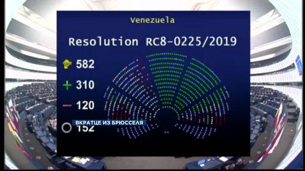 В Европарламенте: Венесуэла, дизели, вода