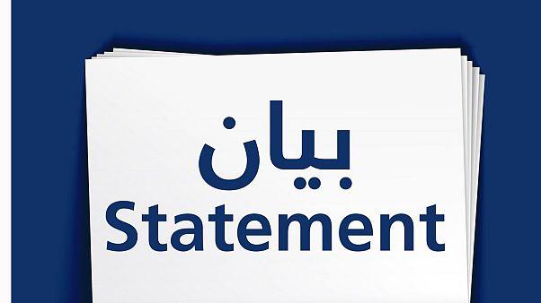 البحرين ترحب بقرار أمريكا تصنيف الحرس الثوري الإيراني جماعة إرهابية