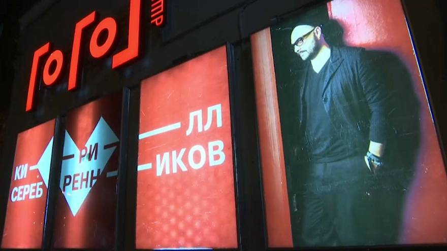 Кирилл Серебренников вышел на поклон