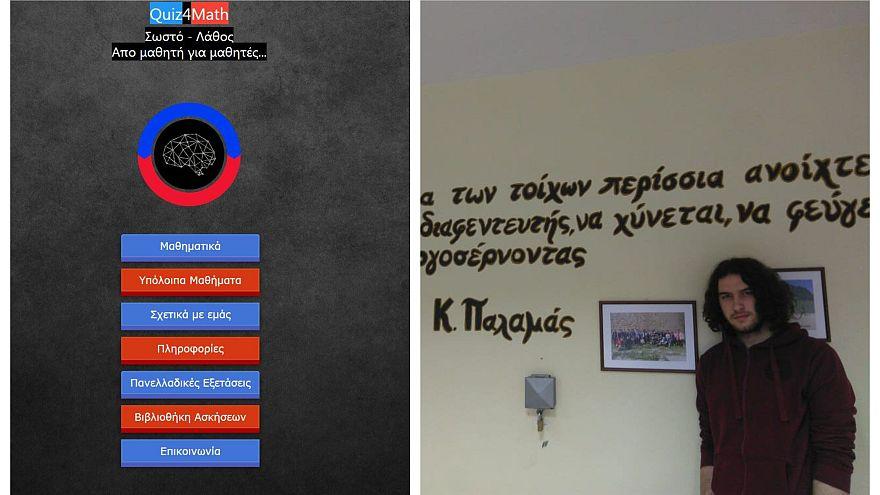 Γρεβενά: 17χρονος έφτιαξε εφαρμογή για να βοηθήσει τους συμμαθητές του στις Πανελλαδικές