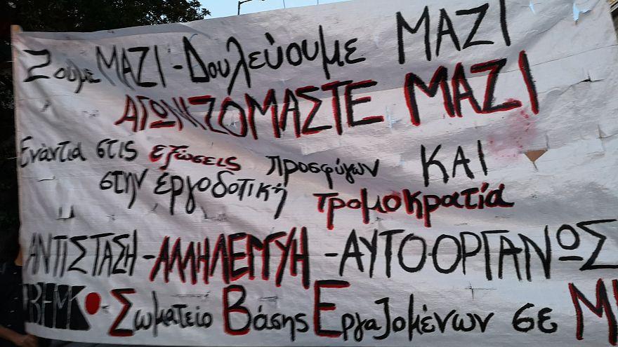 Απεργία και πορεία των εργαζομένων σε ΜΚΟ για την αποχώρηση προσφύγων από διαμερίσματα