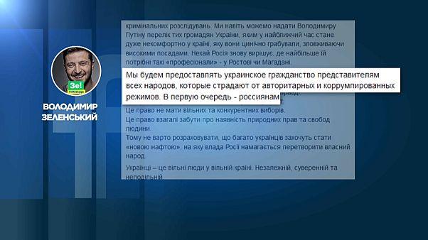 Зеленский предлагает гражданство Украины