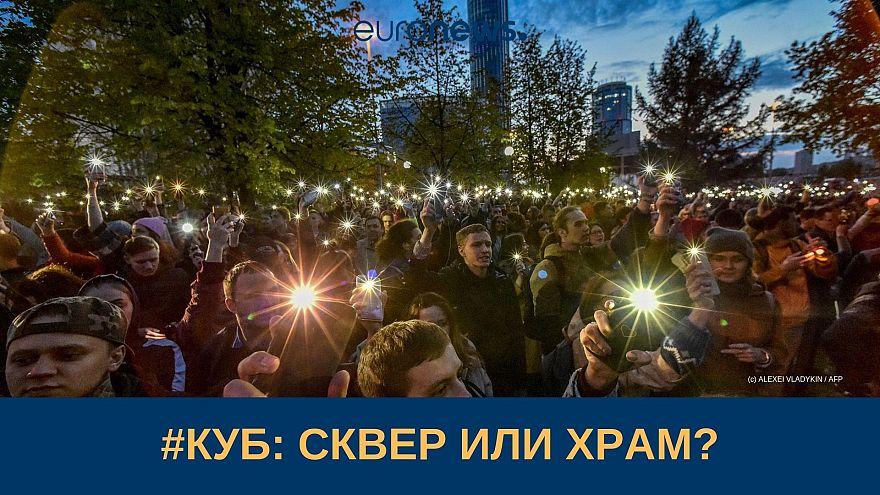 Сквер или храм? Екатеринбург в ожидании опроса | #Куб