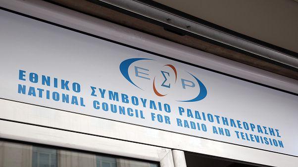 Τα γραφεία του Εθνικού Συμβουλίου Ραδιοτηλεόρασης