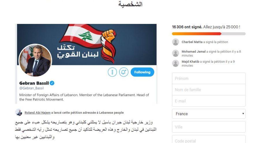 تخطى عدد الموقعين على العريضة 16 ألف موقع منذ يوم الأحد