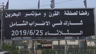 غزة تعلن إضرابا عاما لثلاثة أيام احتجاجا على مؤتمر البحرين