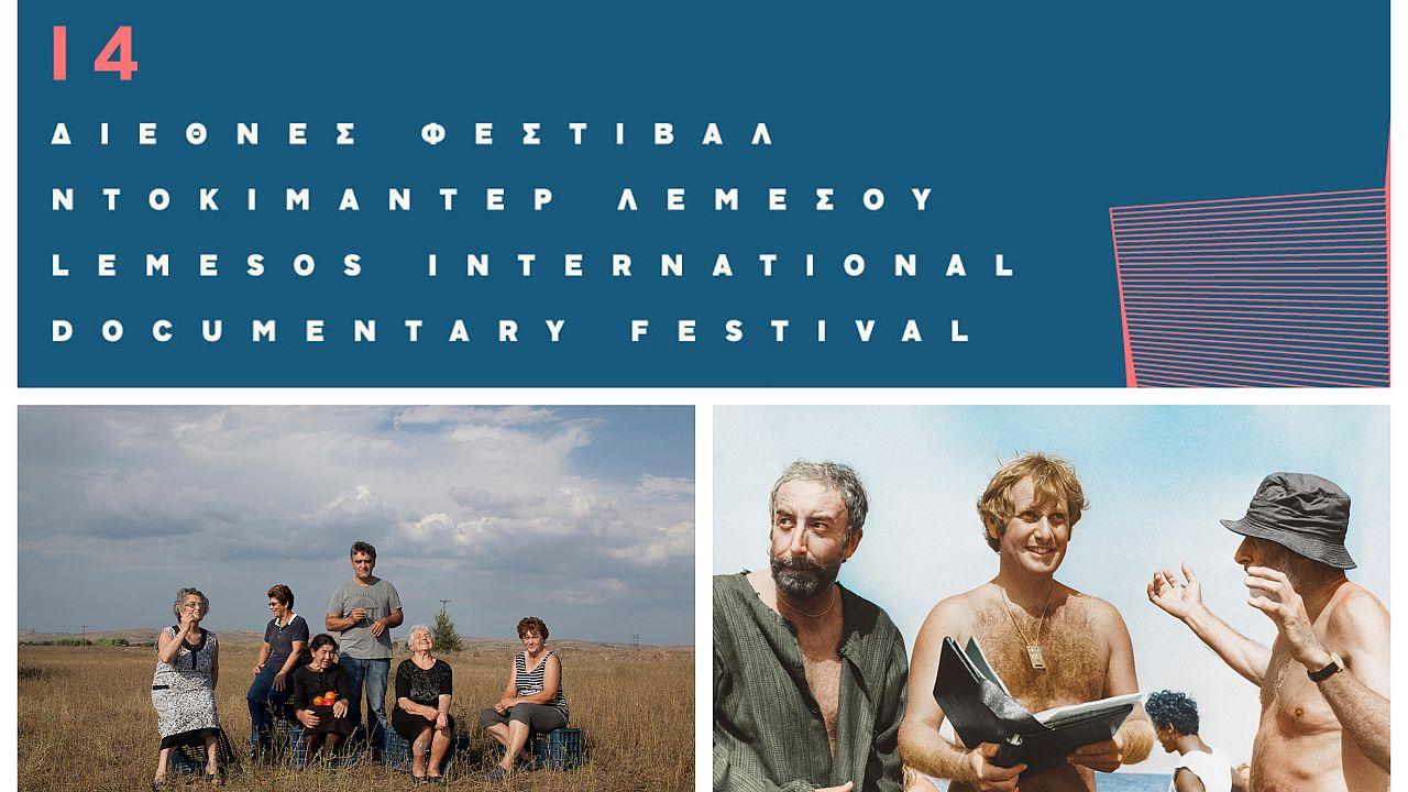14o Διεθνές Φεστιβάλ Ντοκιμαντέρ Λεμεσού