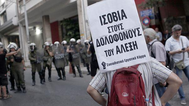 Μέλη συλλογικοτήτων πραγματοποιούν πορεία διαμαρτυρίας κατά της πρόωρης αποφυλάκισης του Επαμεινώνδα Κορκονέα