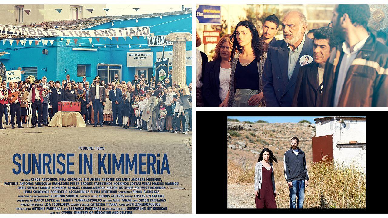 Φεστιβάλ Ταινιών Σακραμέντο: Βράβειο Κοινού για την κυπριακή ταινία «Sunrise in Kimmeria»