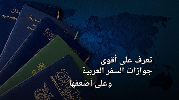 تعرف على أقوى جوازات سفر الدول العربية وأضعفها