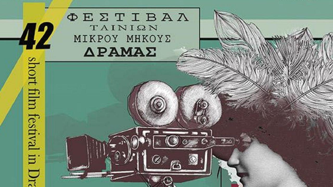 Δράμα: Τι θα δούμε φέτος στο 42ο Φεστιβάλ Ταινιών Μικρού Μήκους