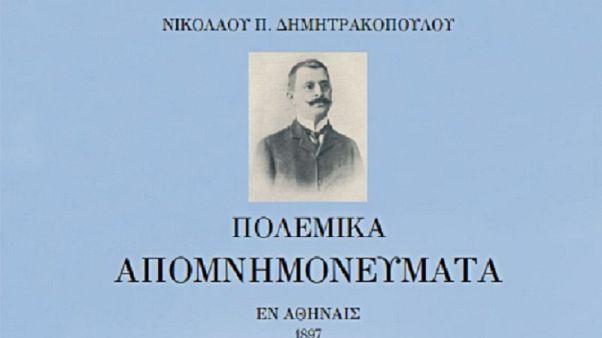 Καρύταινα: Παρουσίαση βιβλίου του Ν. Δημητρακόπουλου, παρουσία του Προέδρου της Δημοκρατίας