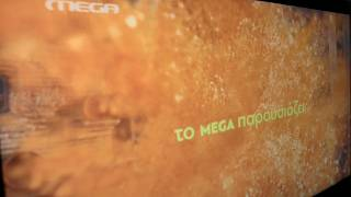 Το σήμα του τηλεοπτικού σταθμού MEGA