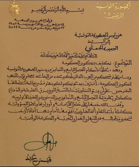 رئاسة الجمهورية التونسية