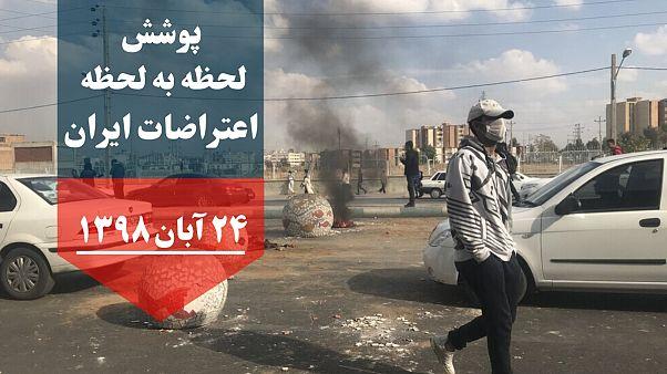 ناآرامی در چند شهر ایران در اعتراض به افزایش قیمت بنزین