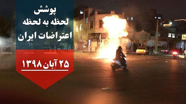 اعتراض به افزایش بهای بنزین؛ جان باختن یک نفر در سیرجان تایید شد