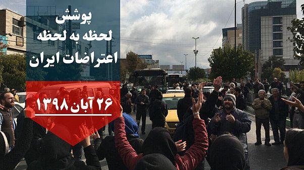 گسترش اعتراضها به افزایش بهای بنزین؛ در شهرهای ایران چه میگذرد؟