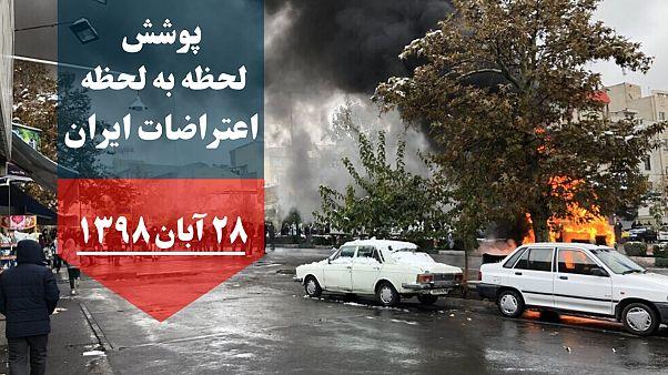 گزارش لحظه به لحظه از ناآرامیهای ایران؛ عفو بین الملل از کشته شدن ۱۰۶ نفر خبر داد