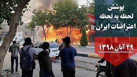 گزارش لحظه به لحظه از ناآرامیهای ایران؛ جو سنگین امینتی و ادامه قطعی اینترنت