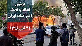 گزارش لحظه به لحظه از ناآرامیهای ایران؛ جو سنگین امنیتی و ادامه قطعی اینترنت