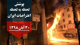 اعتراضها در ایران