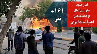 آمار جدید عفو بینالملل: در اعتراضات ایران دست کم ۱۶۱ نفر کشته شدهاند