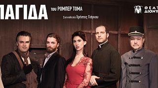 """Λευκωσία: """"Η Παγίδα"""" του Ρομπέρ Τομά στο θέατρο Διόνυσος"""