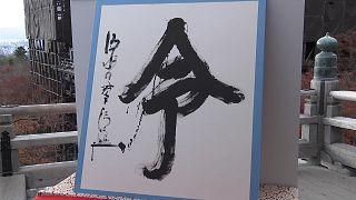 New Kanji, new era in Japan