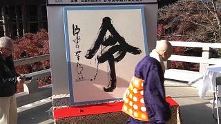 Zu Ehren des Kaisers: Kanji-Schriftzeichen des Jahres