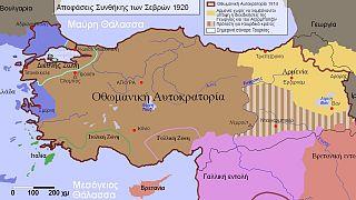 Τι προβλέπει η Συνθήκη των Σεβρών για την Ελλάδα