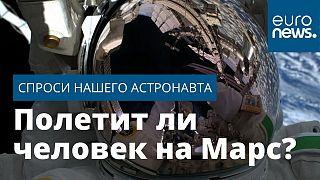 Спроси нашего астронавта | Полетит ли человек на Марс?