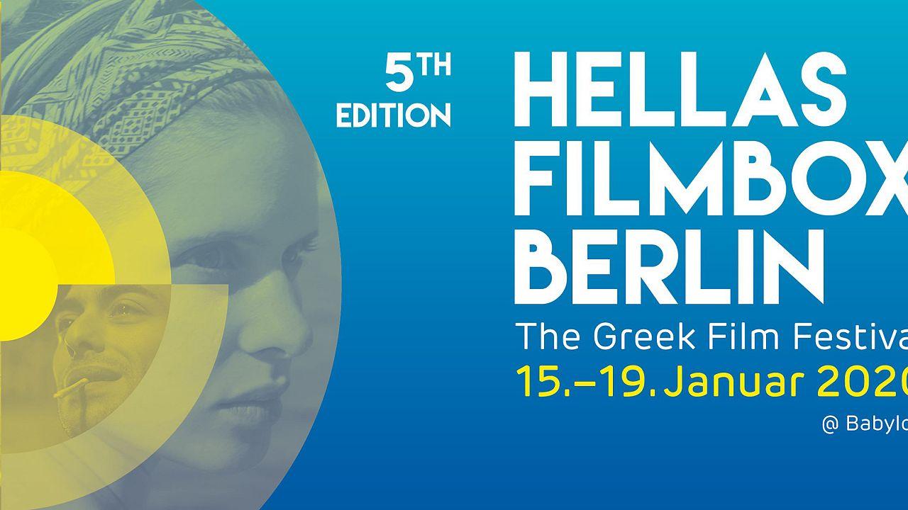 Ανοίγει σήμερα η αυλαία του Φεστιβάλ Ελληνικού Κινηματογράφου στο Βερολίνο