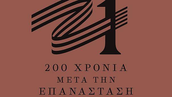 Το σήμα της Επιτροπής «Ελλάδα 2021» - Η ιστοσελίδα και τα μέσα ...