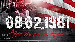 Θύρα 7: 39 χρόνια μετά την τραγωδία