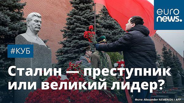 России нужен новый Сталин? | #Куб
