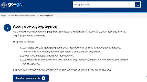 Ξεκίνησε η πλατφόρμα της άυλης συνταγογράφησης | Euronews