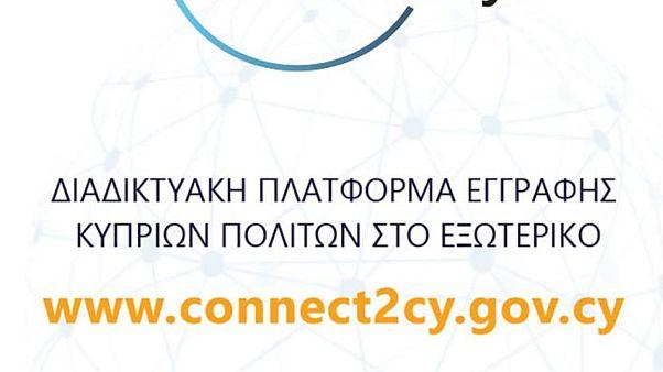 Άνοιξε η ειδική πλατφόρμα για εγγραφή Κύπριων που είναι στο εξωτερικό
