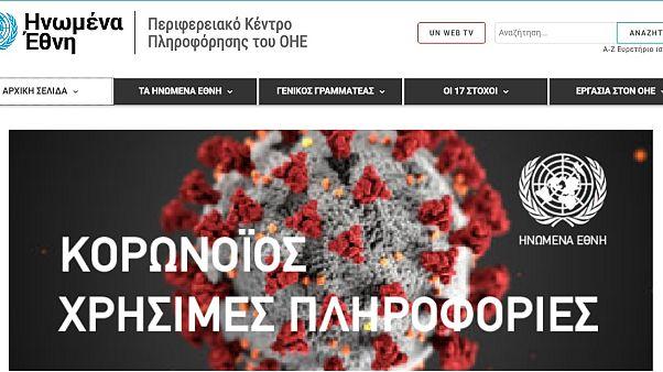Νέα ενημερωτική σελίδα του ΟΗΕ στα ελληνικά για τον κορονοϊό