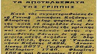 Αποκαλύψεις για την Ισπανική Γρίπη του 1918 στην Δυτική Μακεδονία
