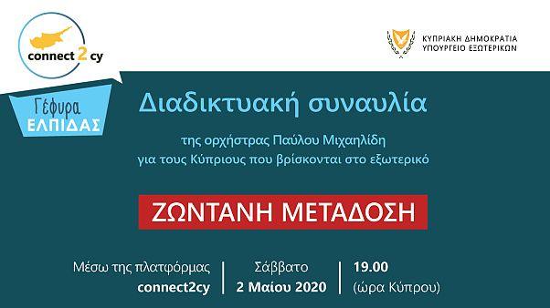 Κύπρος: Διαδικτυακή συναυλία για τους χιλιάδες Κύπριους που βρίσκονται στο εξωτερικό