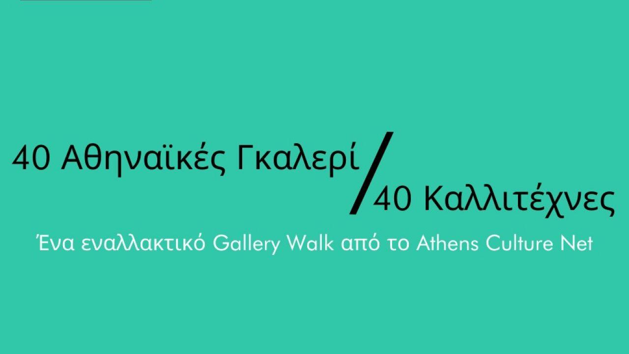 Ψηφιακός περίπατος στη σύγχρονη ελληνική τέχνη παρέα με 40 καλλιτέχνες