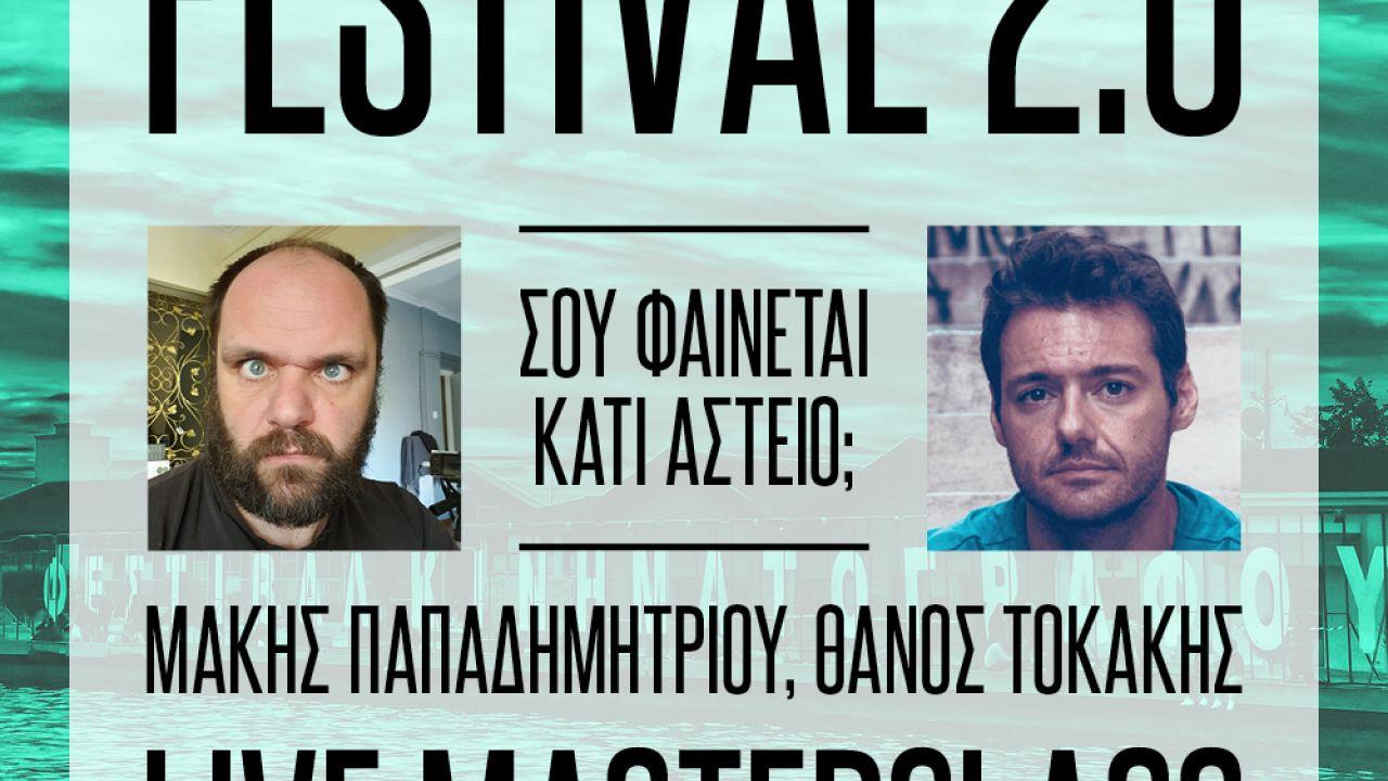 Masterclass για το γέλιο από τον Μάκη Παπαδημητρίου και τον Θάνο Τοκάκη
