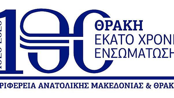 100 χρόνια απελευθέρωσης της Θράκης - Το μήνυμα της Προέδρου της Ελληνικής Δημοκρατίας