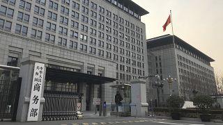 مقر وزارة التجارة في بكين