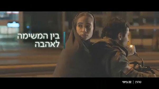 Izraeli tv-sorozat egy Moszados kémnőről