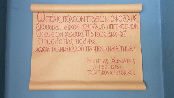 Ένωσις Κωνσταντινουπολιτών