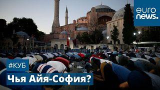Намаз у мечети Айя-София